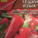 Chili 'Teschin tongue'